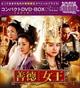 善徳女王dvd